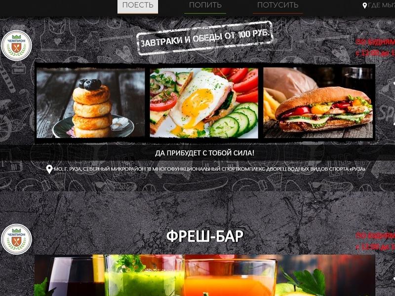 реклама сайта в интернете Руза